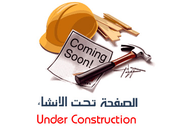 Billedresultat for under construction in arabic